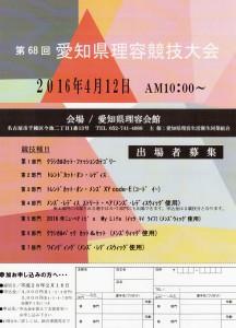 愛知県理容競技大会