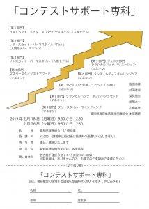 コンテストサポート専科2019 (003)のサムネイル
