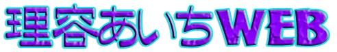 理容あいちWEB|愛知県理容生活衛生同業組合