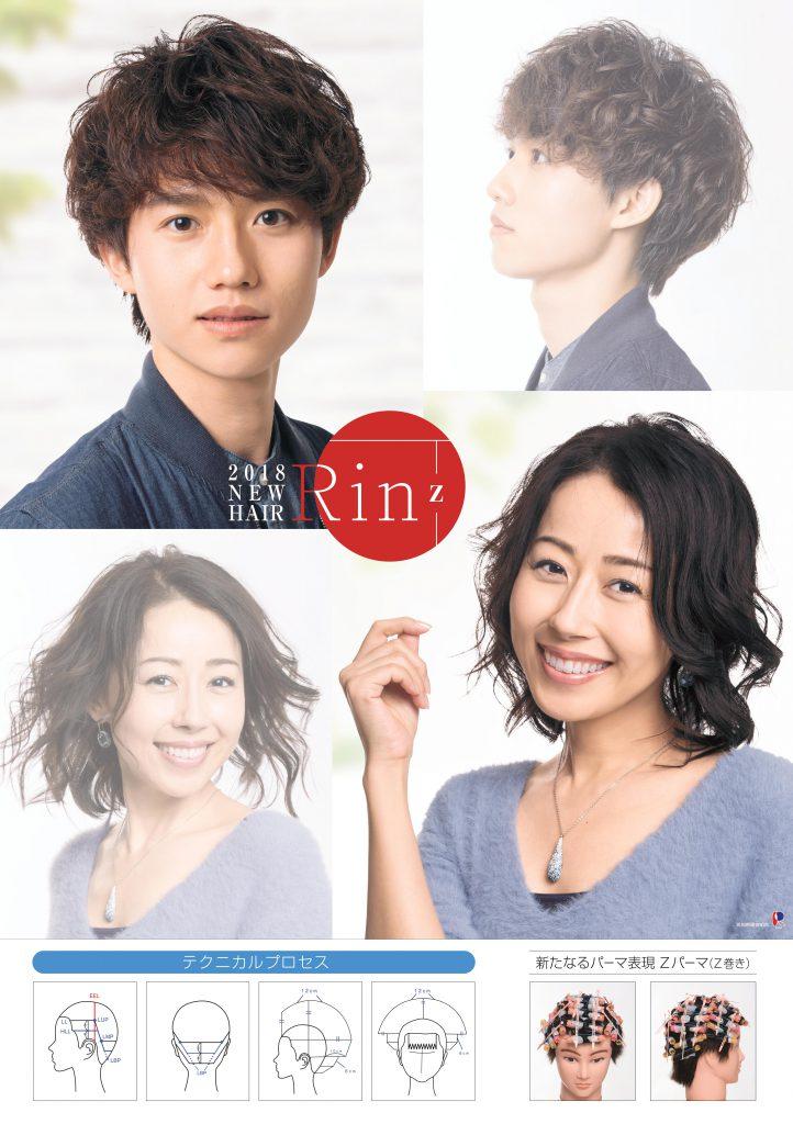 Rin-z (リンーゼット)