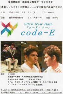 code-E