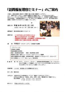 10.2訪問福祉理容セミナーのサムネイル